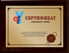 Сертификат AFY.ru